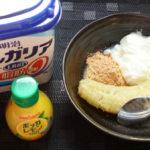 子供に大人気!きな粉焼きバナナを美味しく調理する方法