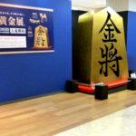広島三越の大黄金展で開運祈願