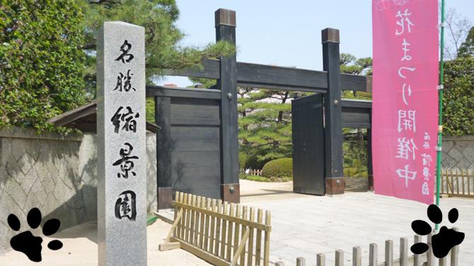 縮景園入口
