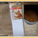 100均の猫のひっかき傷防止用シート