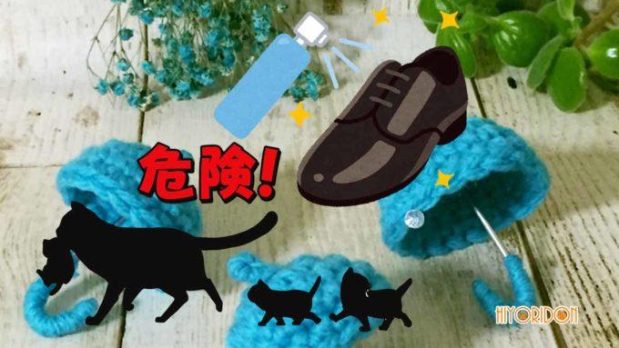 猫防水スプレー危険