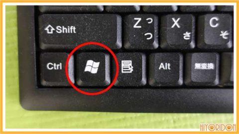 Windowsキー