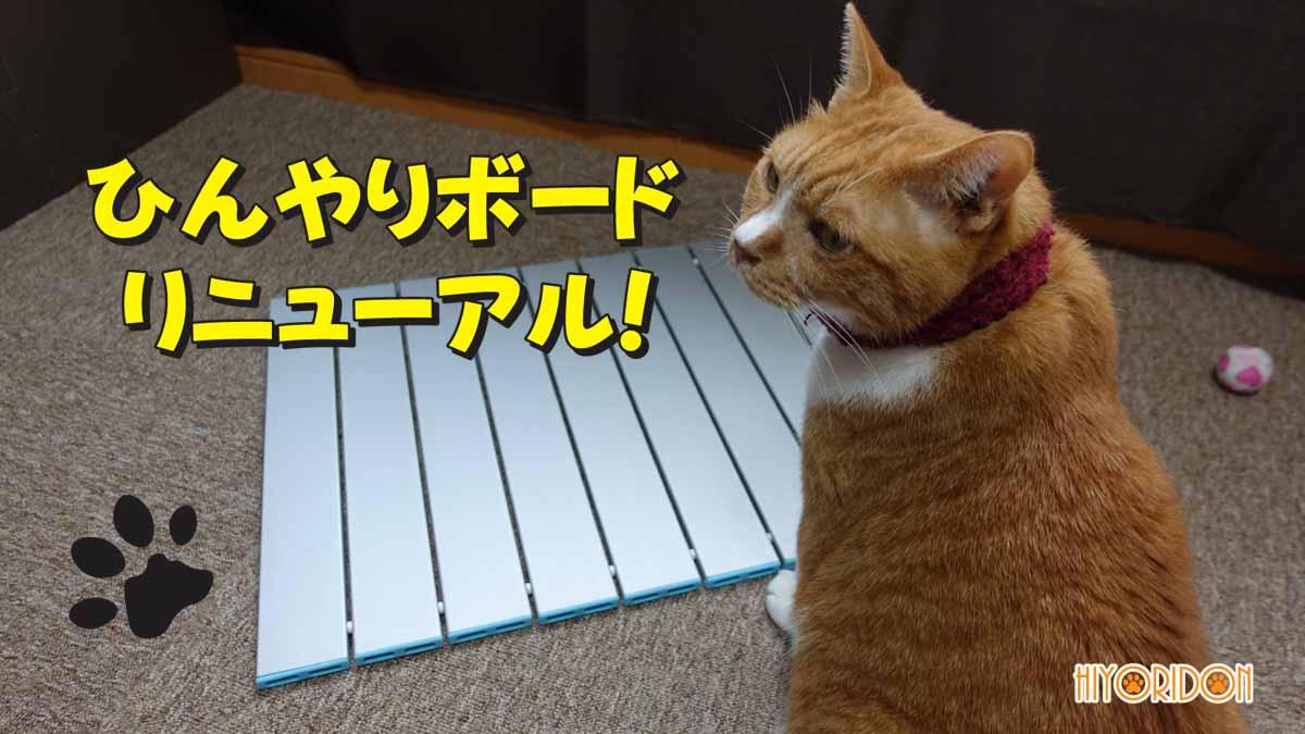 ひんやりアルミボードに乗ってくれない猫の為に少し改造