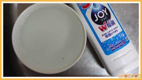 洗剤水トラップ
