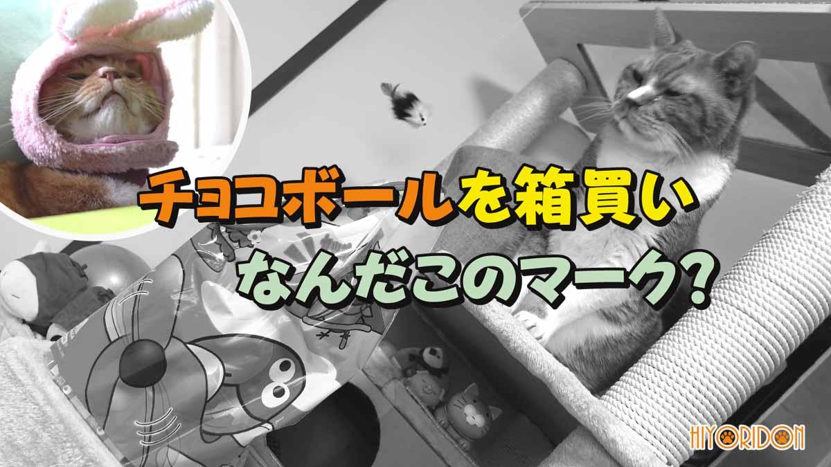 食料品の箱の虫ピクト