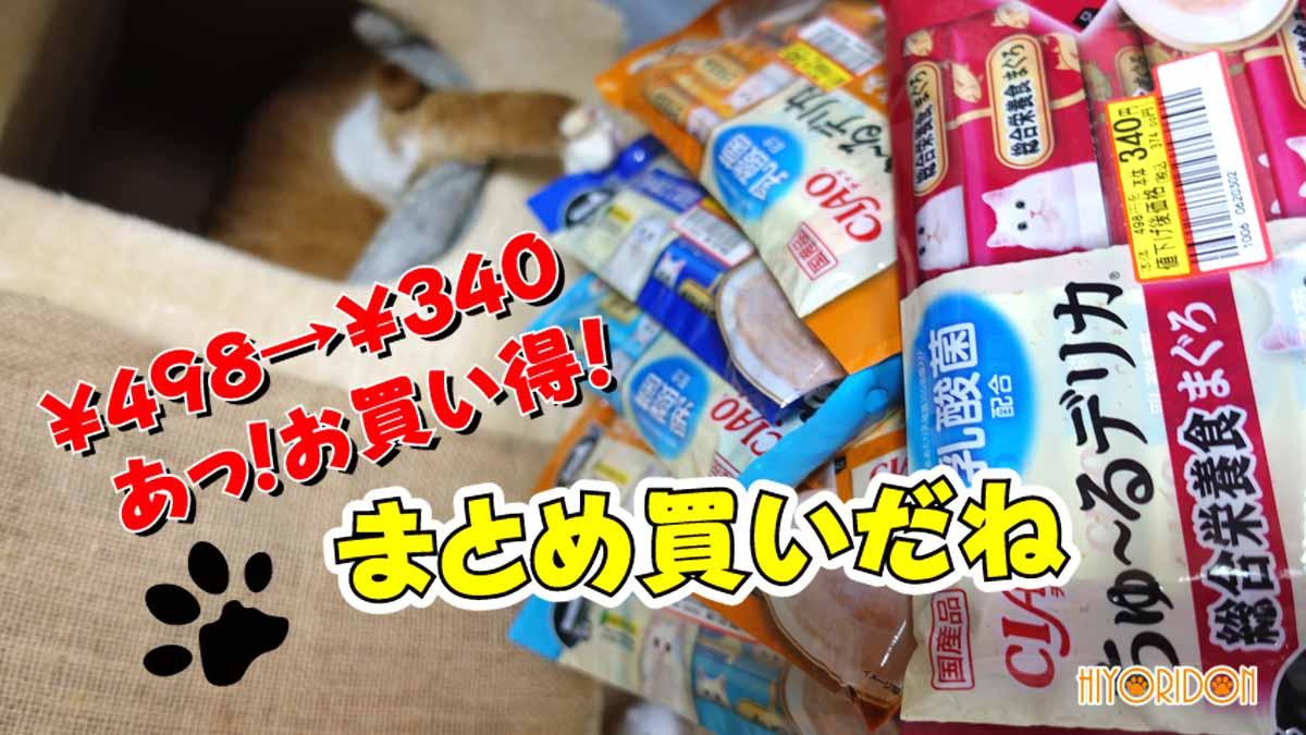 老猫さんの脱便秘用に乳酸菌入りちゅーる買いだめ