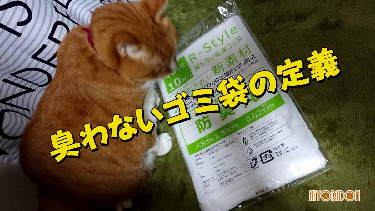 ビニール製のゴミ袋を原料別で臭い透過率を比較
