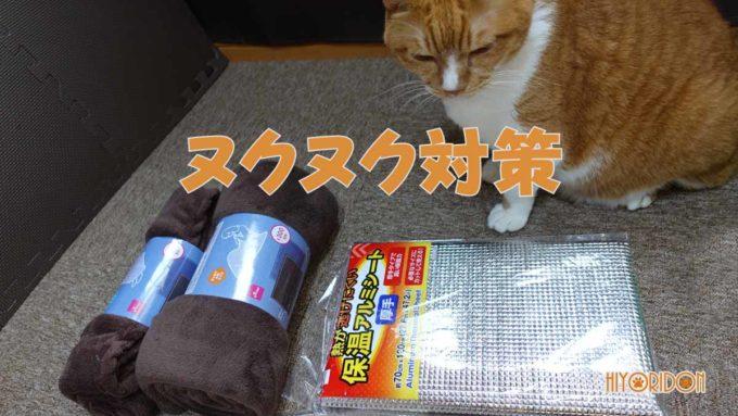 猫の寒さ対策用にマットと毛布を用意